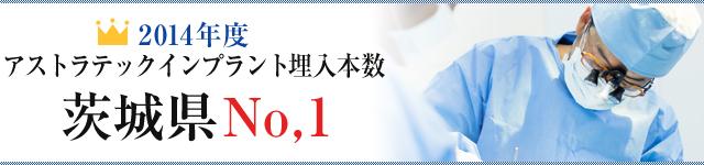 2014年度カムログインプラント埋入本数 茨城県No1